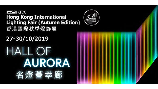 国际大展/香港秋季灯展——健坤光学携新品防眩棱晶板如期而至