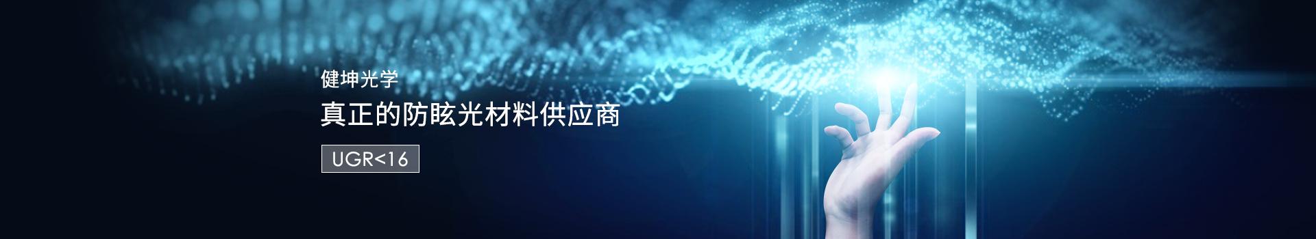 中山市健坤光学材料有限公司