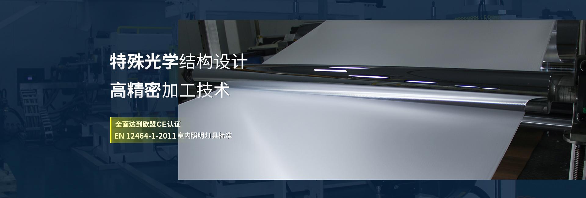 健坤光学-特殊光学结构设计